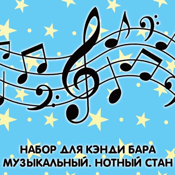 Набор для кэнди бара Музыкальный Нотный Стан шаблоны на день рождения скачать