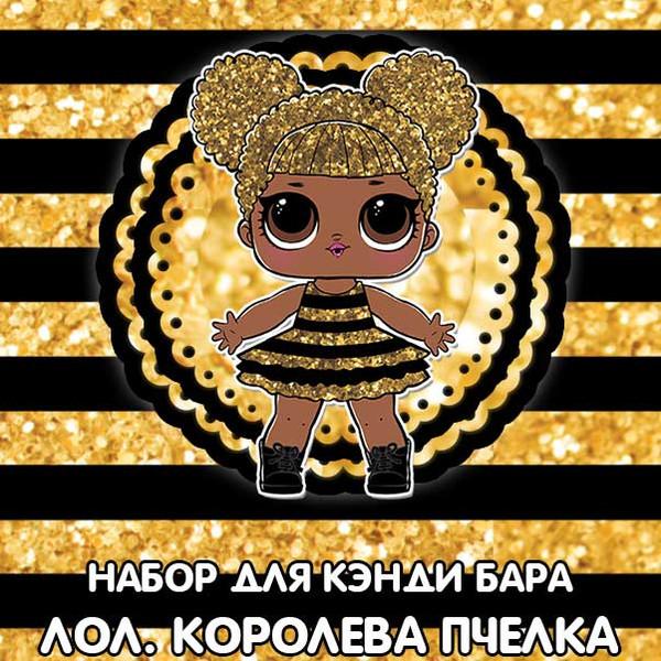 Набор для кэнди бара Куклы Лол Королева Пчелка шаблоны на день рождения скачать бесплатно
