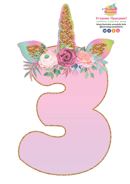 unicorn birthday number 3 printable with horn ears