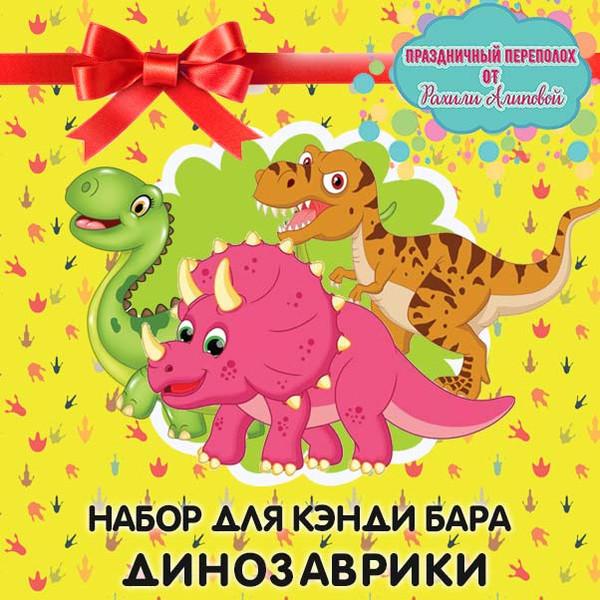 Набор для кэнди бара Динозаврики и Дейзи от Рахили Алиповой скачать шаблоны на день рождения