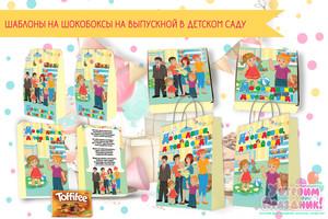Шаблоны на шокобоксы, чай и подарочный пакет на подарок До свидания детский сад на ВЫПУСКНОЙ в детском саду скачать шаблоны JPG