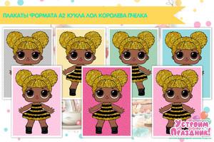 Набор плакатов на день рождения Лол с куколкой Королева Пчелка скачать постеры