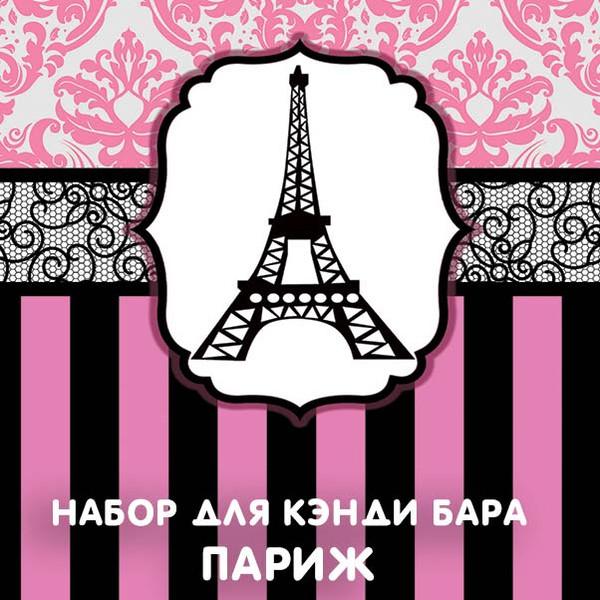 Набор для кэнди бара Париж шаблоны на день рождения скачать