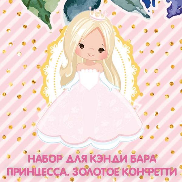 Набор для кэнди бара Совушка Принцесса Розово Голубой шаблоны на день рождения скачать
