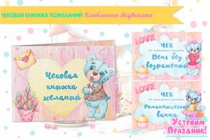 Чековая книжка желаний Влюбленные Мишки (14 желаний)