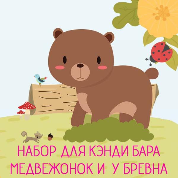 Набор для кэнди бара Медвежонок шаблоны на день рождения скачать