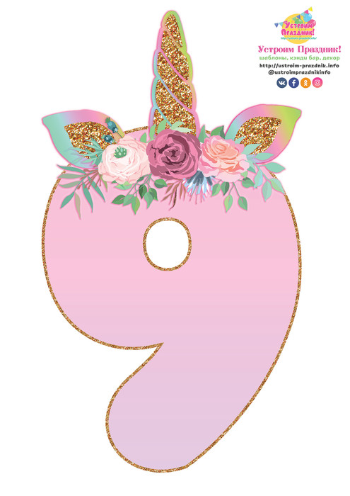 unicorn birthday number 9 printable with horn ears