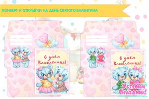 Конверт и открытки на День святого Валентина Влюбленные Мишки Тедди скачать шаблоны