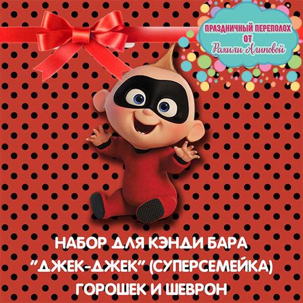 Набор для кэнди бара Динозаврики от Рахили Алиповой скачать шаблоны на день рождения
