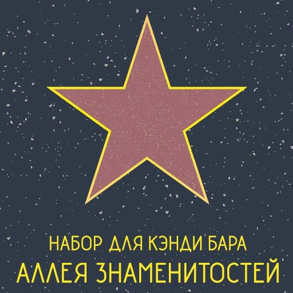 Набор для кэнди бара Аллея знаменитостей (Аллея звезд) шаблоны скачать