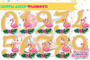 Тропические цифры с розовым фламинго шаблоны скачать бесплатно