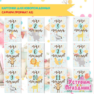 Карточки для фотосессии новорожденных Сафари (Я расту или Месяц за месяцем) шаблоны скачать бесплатно