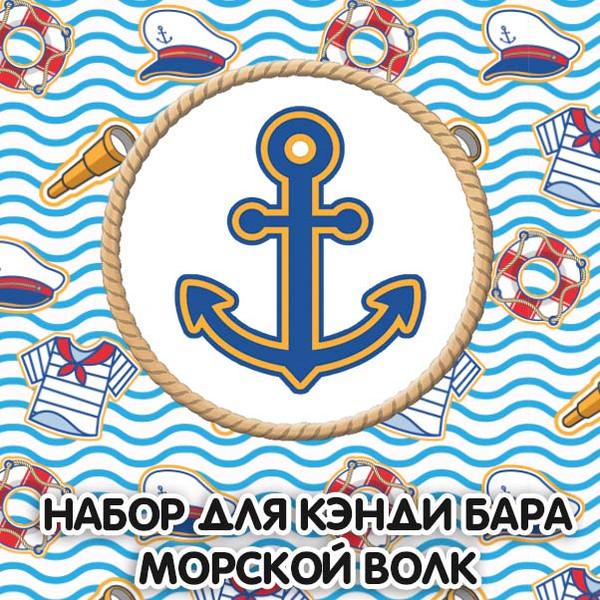 Набор для кэнди бара Моряк в красном бантике шаблоны скачать