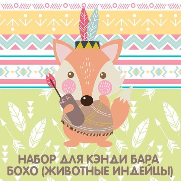 Набор для кэнди бара Бохо (Животные индейцы) на день рождения шаблоны скачать