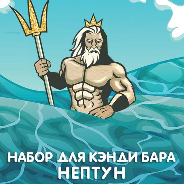Набор для кэнди бара Нептун шаблоны скачать