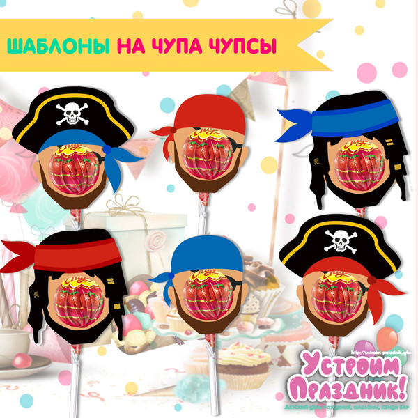 Шаблоны на чупа чупсы Пираты скачать pirate chupa chups template