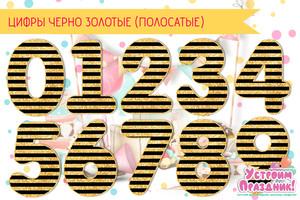 Набор цифр на день рождения в стиле Черно Золотой шаблоны на день рождения скачать бесплатно