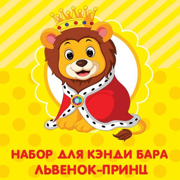 Набор для кэнди бара Львенок Принц скачать шаблоны на день рождения мальчика