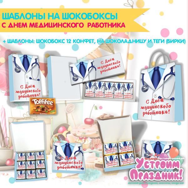 Шаблоны на шокобоксы, шоколад, подарочный пакет на День медицинского работника скачать шаблоны JPG