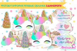 Фотобутафория и речевые облачка Единороги шаблоны на день рождения скачать