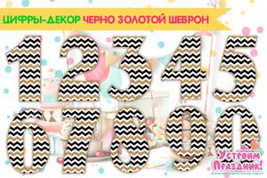 Цифры Черно Золотой Шеврон на день рождения скачать шаблоны бесплатно