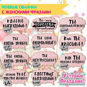 Фотобутафория Речевые облачка Про девушек (женские) шаблоны на день рождения скачать