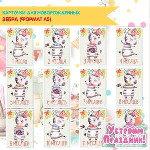 Карточки для фотосессии новорожденных Зебра (Я расту или Месяц за месяцем) шаблоны скачать бесплатно