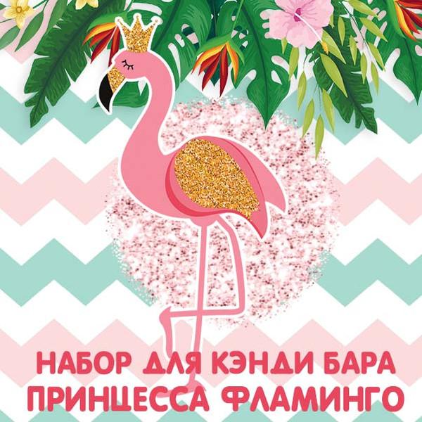 Набор на праздник Принцесса Фламинго шаблоны для кэнди бара скачать