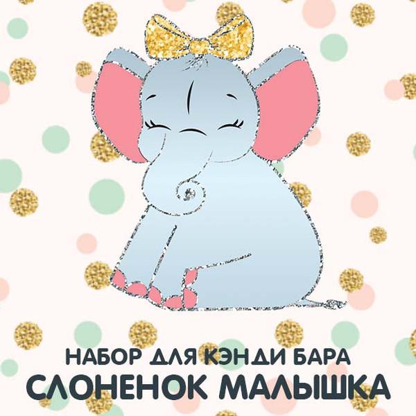 Набор для кэнди бара Слоненок Малышка на день рождения шаблоны скачать