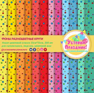Набор цифровых фонов Разноцветные круги на день рождения Три Кота скачать шаблоны