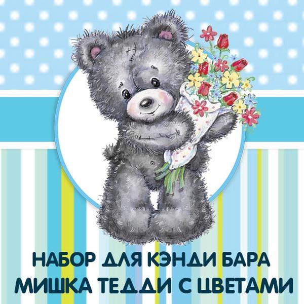 Набор для кэнди бара Мишка Тедди с цветами на день рождения мальчика шаблоны скачать
