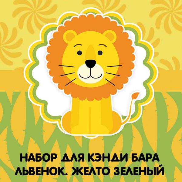 Набор для кэнди бара Львенок Желто Зеленый на день рождения шаблоны скачать
