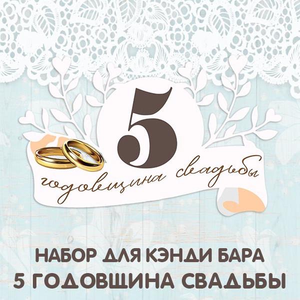 Набор для кэнди бара 5 годовщина свадьбы (Деревянная свадьба)