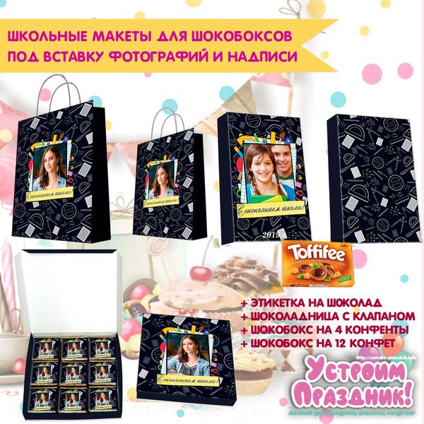Шаблоны на шокобоксы, шоколад, подарочный пакет ШКОЛЬНЫЙ (зеленый) под вставку фото и надписей на шаблоны на ВЫПУСКНОЙ в школе, на день Учителя