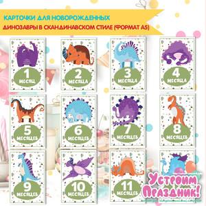 Карточки для фотосессии новорожденных Динозавры в скандинавском стиле (Я расту или Месяц за месяцем) шаблоны скачать бесплатно