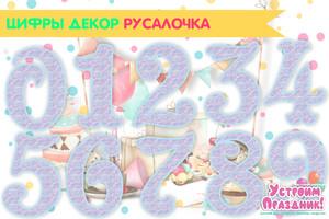 Цифры Чешуя и жемчужные бусы на день рождения Русалочка скачать шаблоны бесплатно