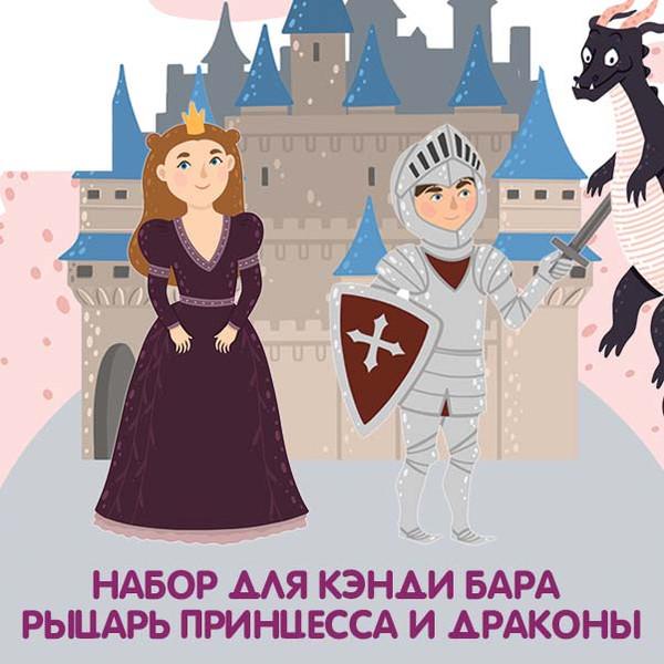 Набор для кэнди бара Рыцарь Принцесса и Драконы шаблоны скачать
