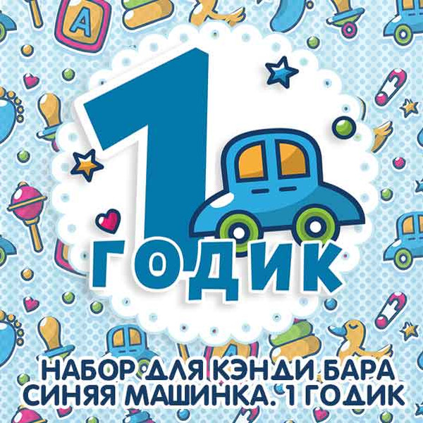 Набор для кэнди бара Синяя Машинка - 1 годик на день рождения мальчика шаблоны скачать