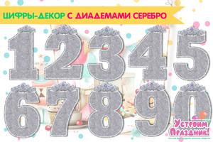 Серебристые цифры с диадемами (коронами) скачать бесплатно