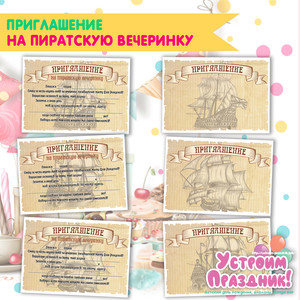 Приглашения на пиратскую вечеринку скачать шаблоны на день рождения