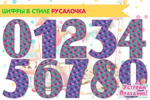 Цифры Чешуя Русалочки в двух цветах скачать шаблоны бесплатно