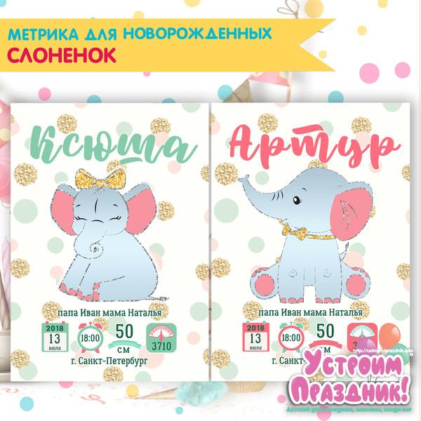 Метрика на годик Слоненок (малыш и малышка) шаблоны для фотошопа psd файл шаблоны + psd файл