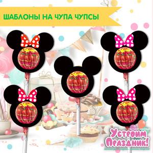 Шаблоны на чупа чупсы Минни и Микки Маус скачать на бесплатно для распечатки