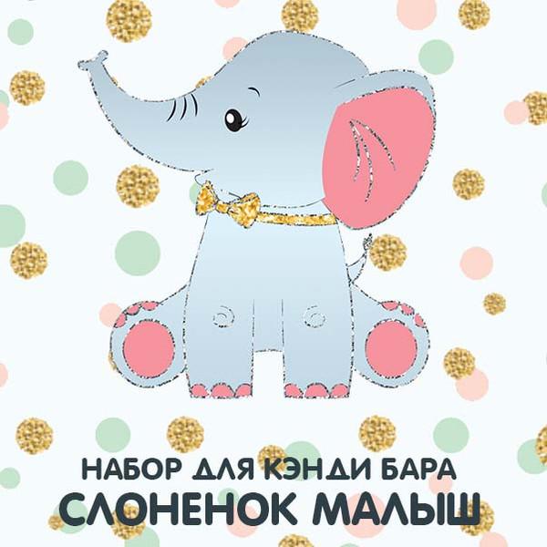 Набор для кэнди бара Слоненок Малыш на день рождения шаблоны скачать
