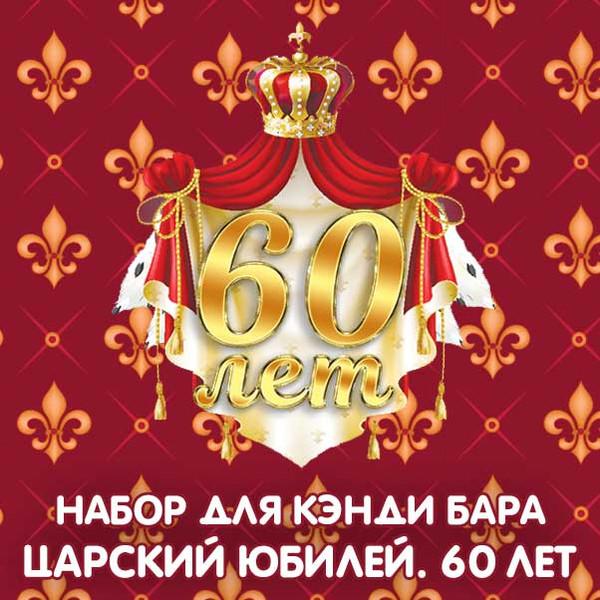 Набор на праздник для кэнди бара на юбилей 60 лет в царском стиле шаблоны скачать