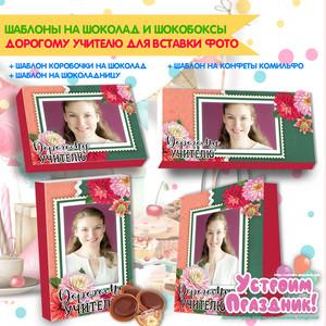 Набор ФОТО шаблонов на шокобоксы, шоколад, подарочный пакет ДОРОГОМУ УЧИТЕЛЮ шаблоны скачать бесплатные наборы