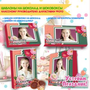 Набор ФОТО шаблонов на шокобоксы, шоколад, подарочный пакет КЛАССНОМУ РУКОВОДИТЕЛЮ шаблоны скачать бесплатные наборы