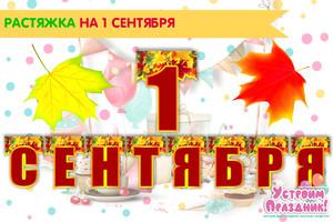Осенние буквы для растяжки на 1 сентября, День Учителя шаблоны скачать бесплатно