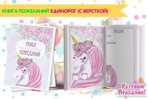 Книга пожеланий на день рождения Единорог шаблоны страничек скачать