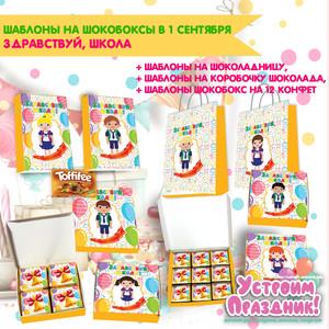 Шаблоны на шокобоксы, шоколад, подарочный пакет на 1 сентября ЗДРАВСТВУЙ, ШКОЛА